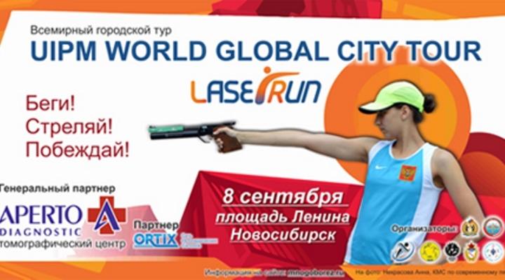 Открыта регистрация на этап Всемирного городского тура по лазер-рану в Новосибирске