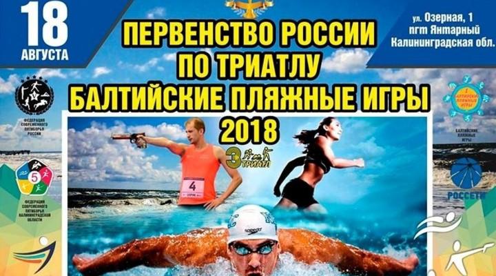В Калининградской области состоится первенство России по триатлу