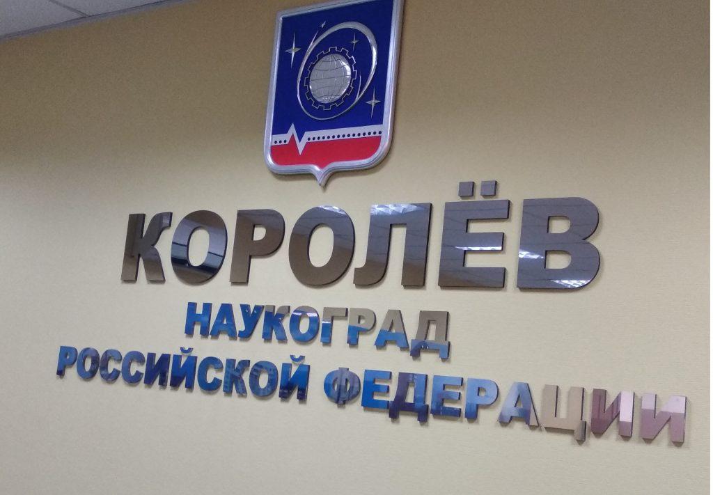 Президент МОРОСО ФСП провел встречу в городском округе Королев