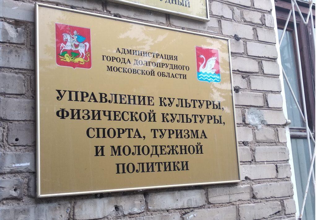 Президент МОРОСО ФСП провел встречу в городском округе Долгопрудный