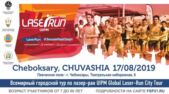 В Чебоксарах пройдет этап Всемирного городского тура по лазер-рану