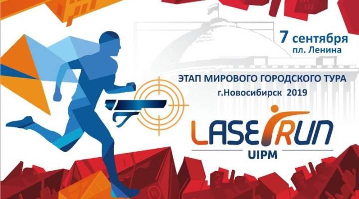 Новосибирск приглашает лазер-ран