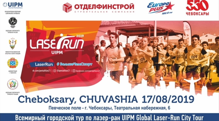 В Чебоксарах пройдет Всемирный городской тур по лазер-рану
